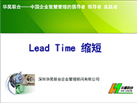 Lead Time 缩短